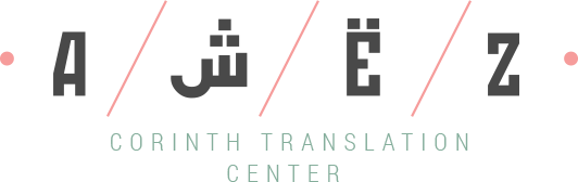corinth_transleation_center_english_logo